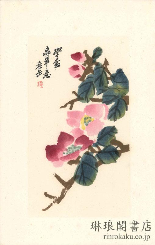 呉昌碩花卉冊