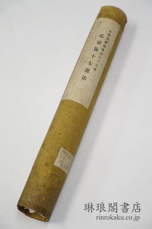 弘安版十七条憲法  法隆寺宝物集第三十五