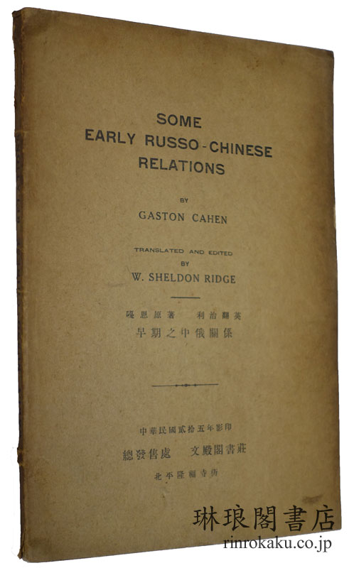 SOME EARLY RUSSO-CHINESE RELATIONS. 	早期之中俄関係