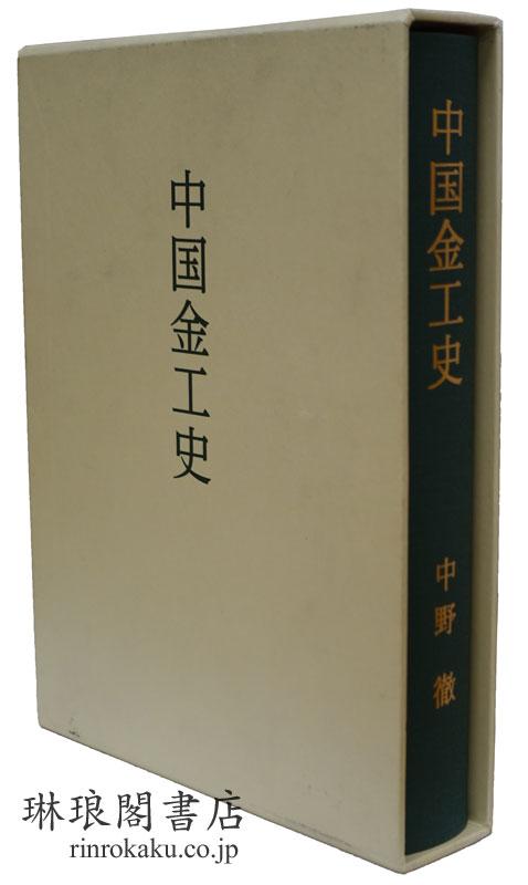 中国金工史