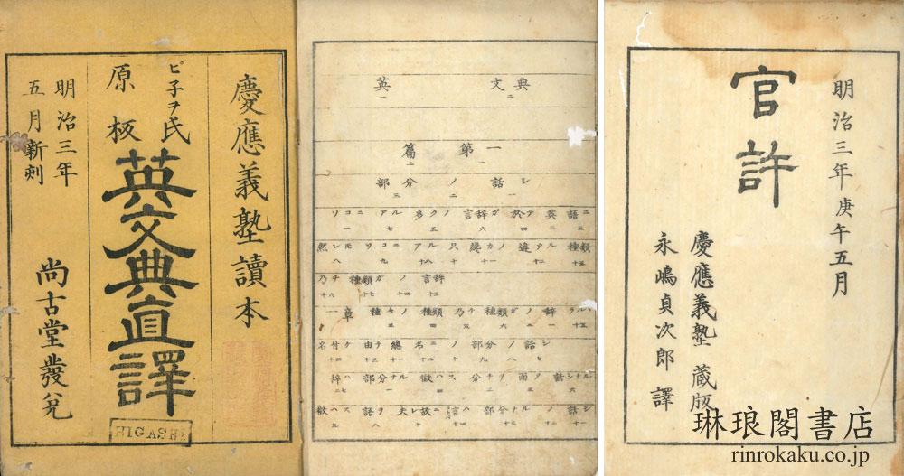 ピ子ヲ氏原板 英文典直訳