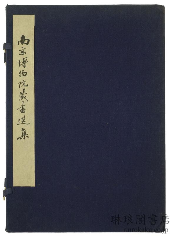 南京博物院蔵画選集
