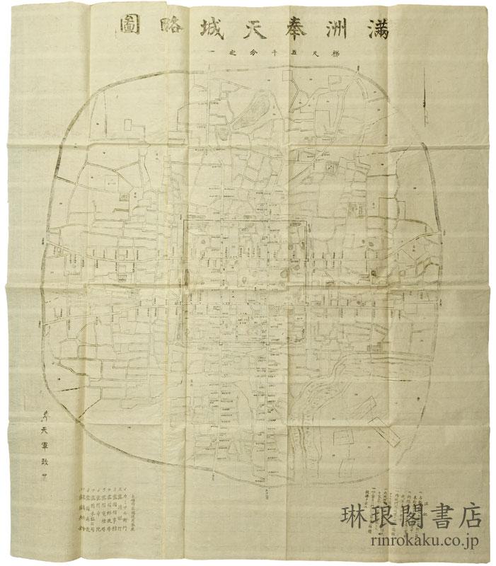 満州奉天城略図 五千分之一