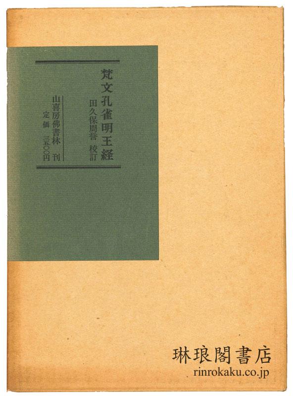梵文孔雀明王経