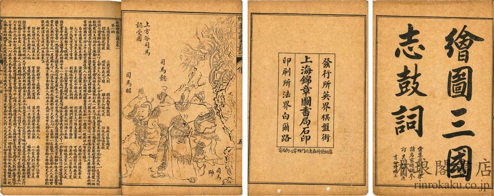 新編絵図三国志 八巻 三百三十三回