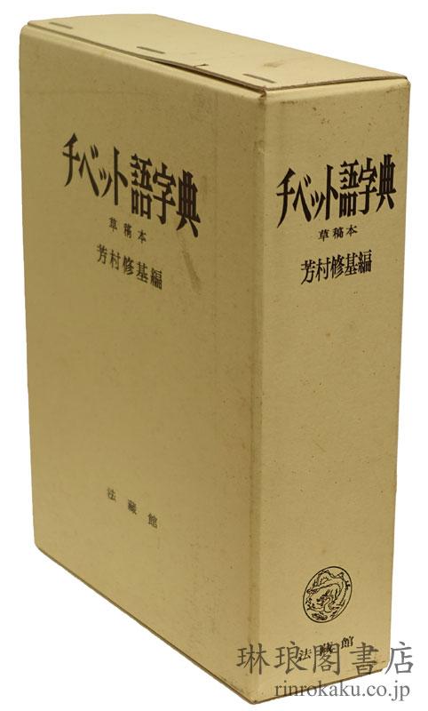チベット語字典 草稿本