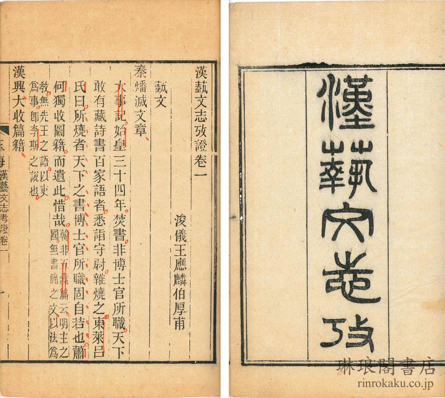 漢芸文志攷證 十巻