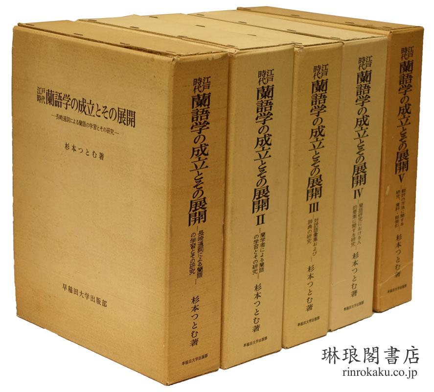 江戸時代 蘭語学の成立とその展開 1〜5