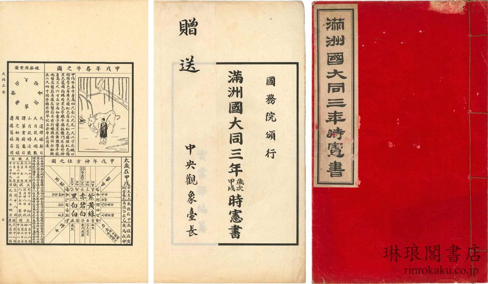 満洲国大同三年時憲書