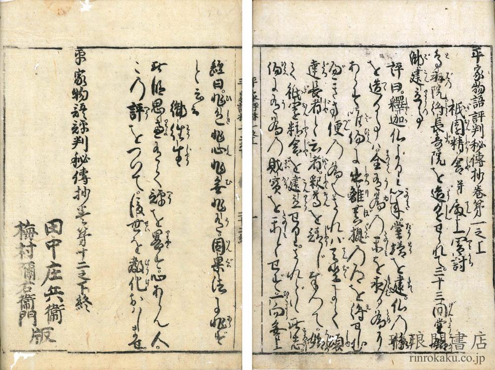 平家物語評判秘伝抄 十二巻