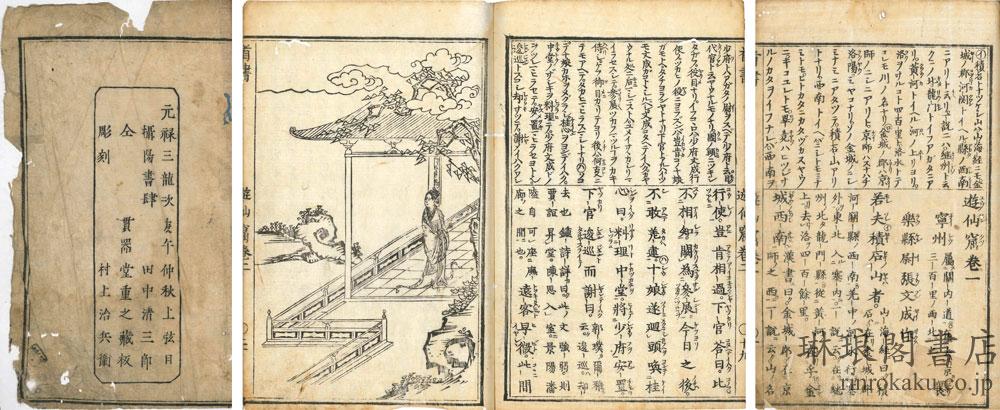 遊仙窟鈔 鼇頭図画