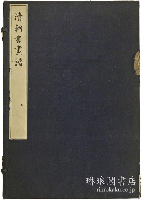 清朝書画譜