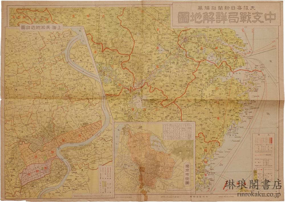 中支戦局詳解地図