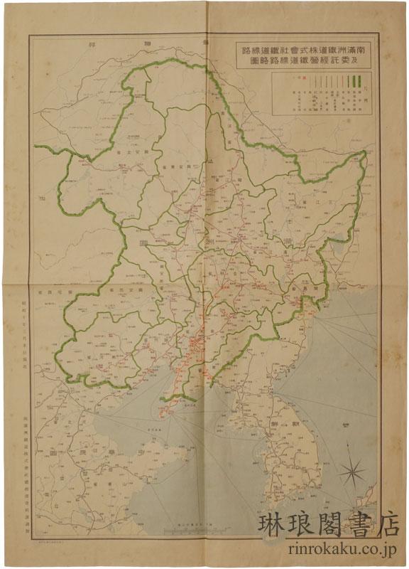 南満州鉄道株式会社鉄道線路及委託経営鉄道線路略図