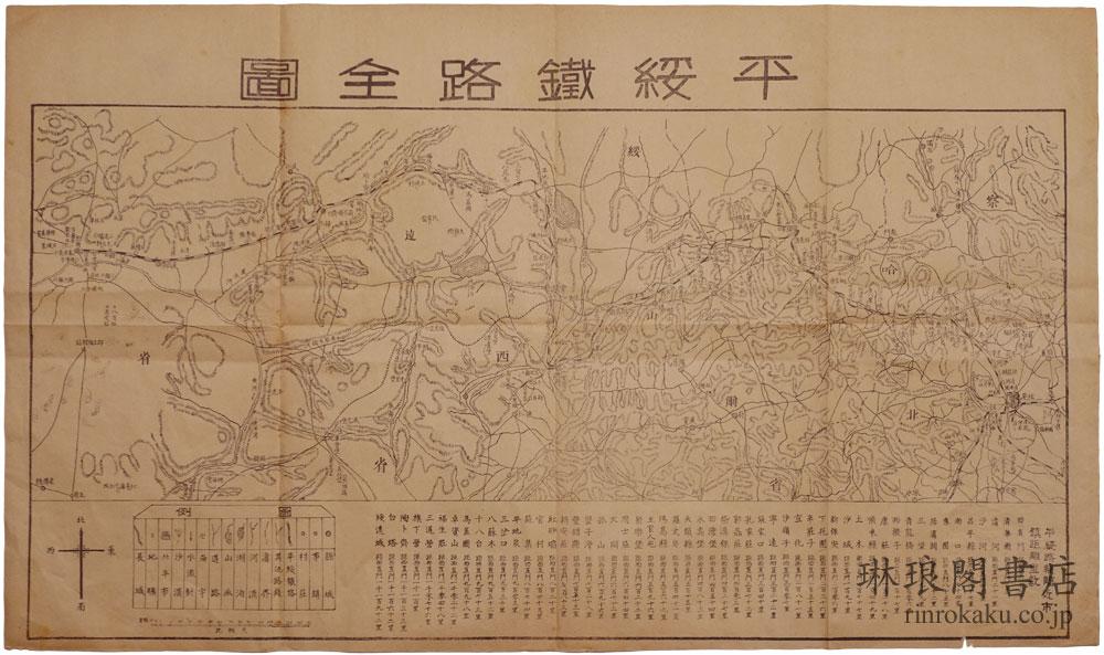 平綏鉄路全図