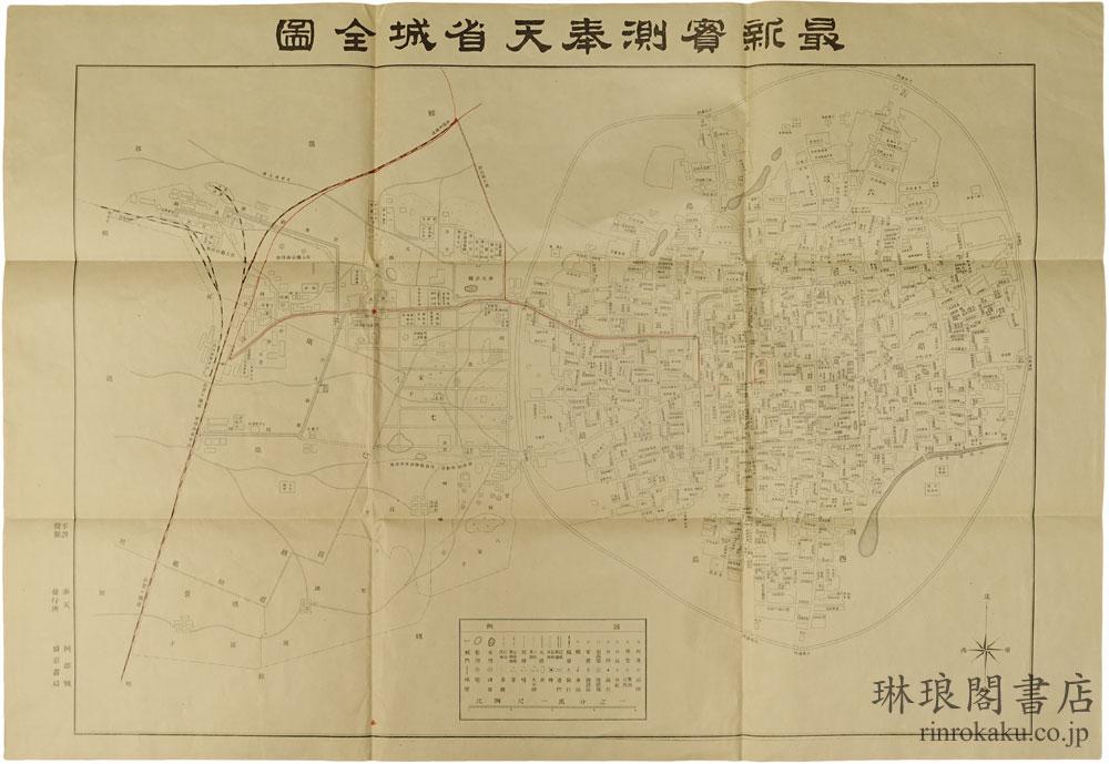 最新実測 奉天省城全図