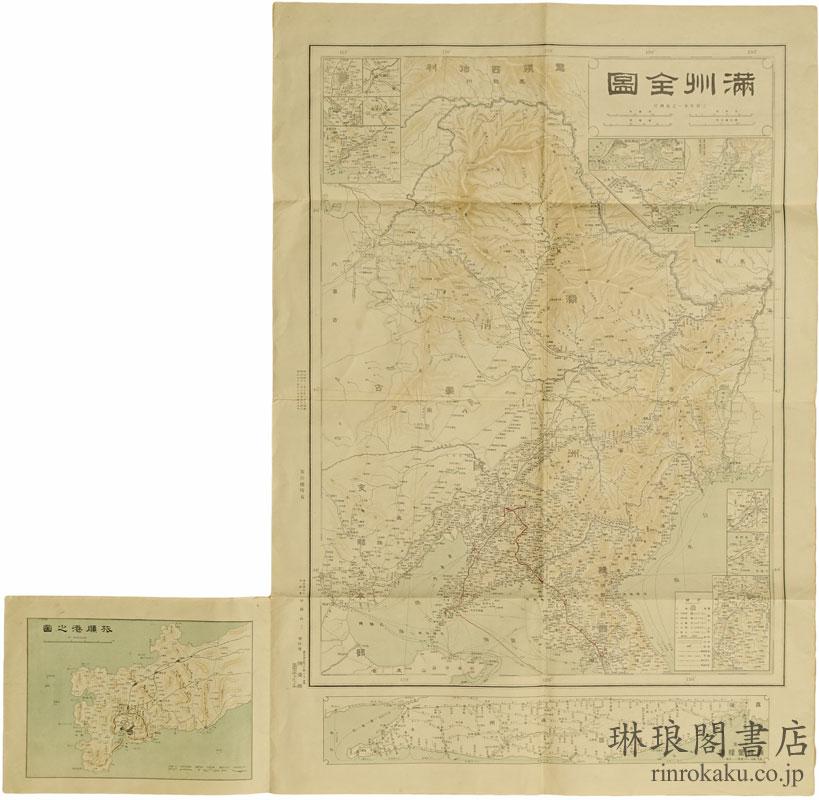 最近 満州全図 一名東三省精図