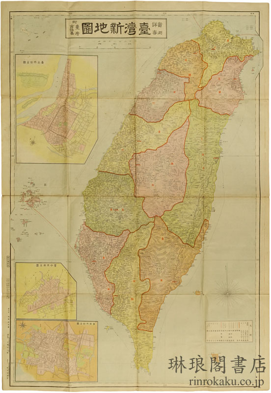 実測詳密 台湾新地図 附台湾言語集