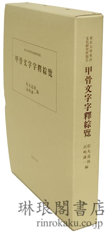 甲骨文字字釈綜覧  同研究所報告