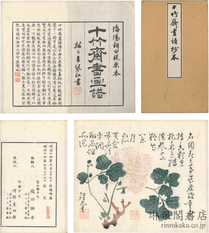 十竹斎画譜抄本