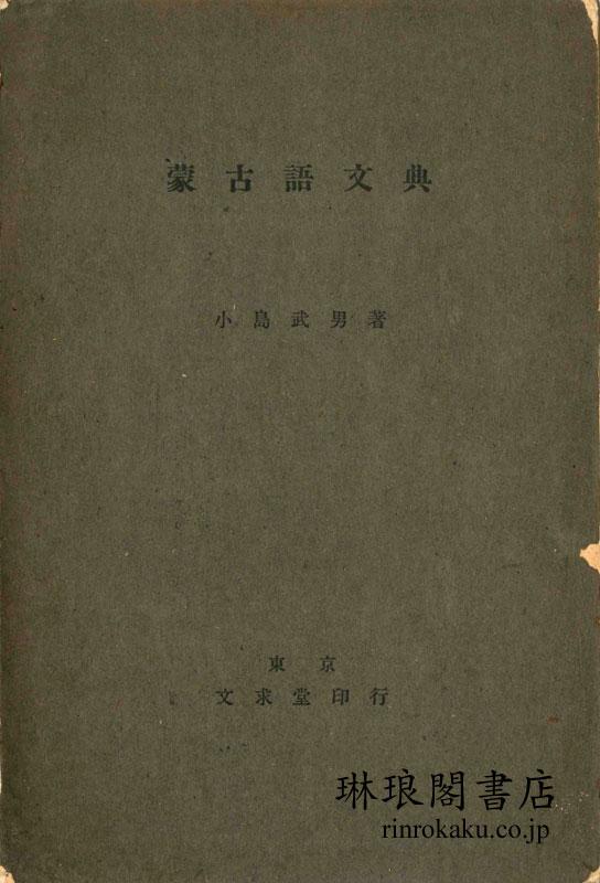 蒙古語文典