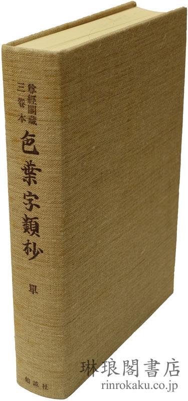 尊経閣蔵三巻本 色葉字類抄