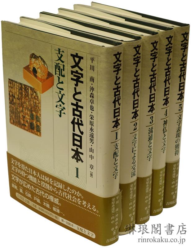 文字と古代日本