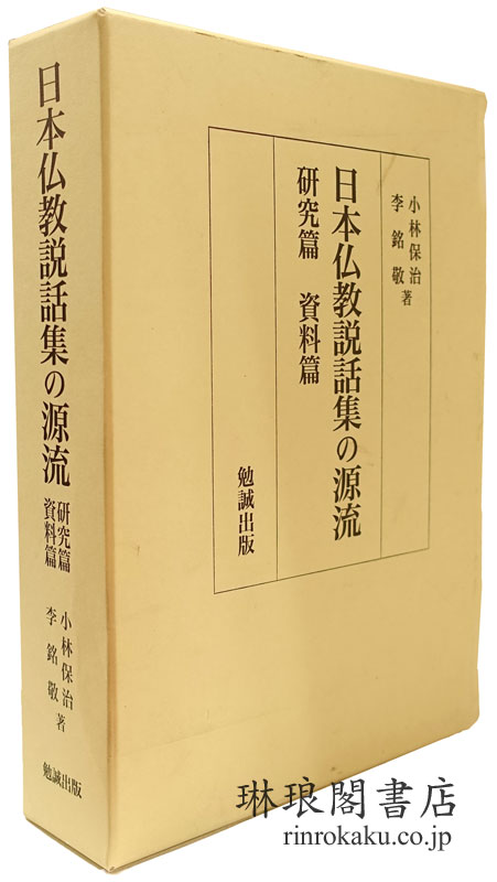 日本仏教説話集の源流 研究篇・資料篇