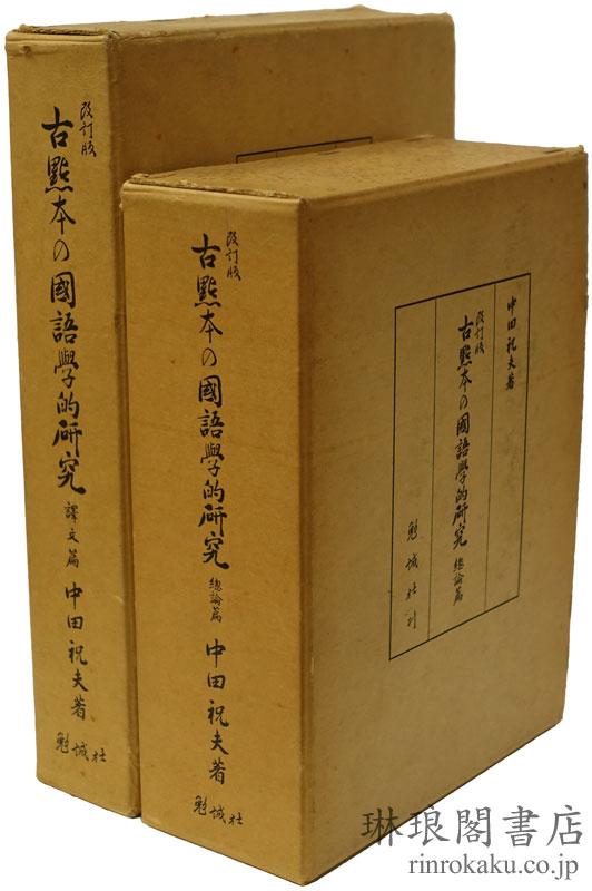 改訂版 古點本の国語学的研究 総論篇・訳文篇