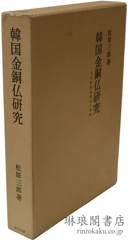 韓国金銅仏研究