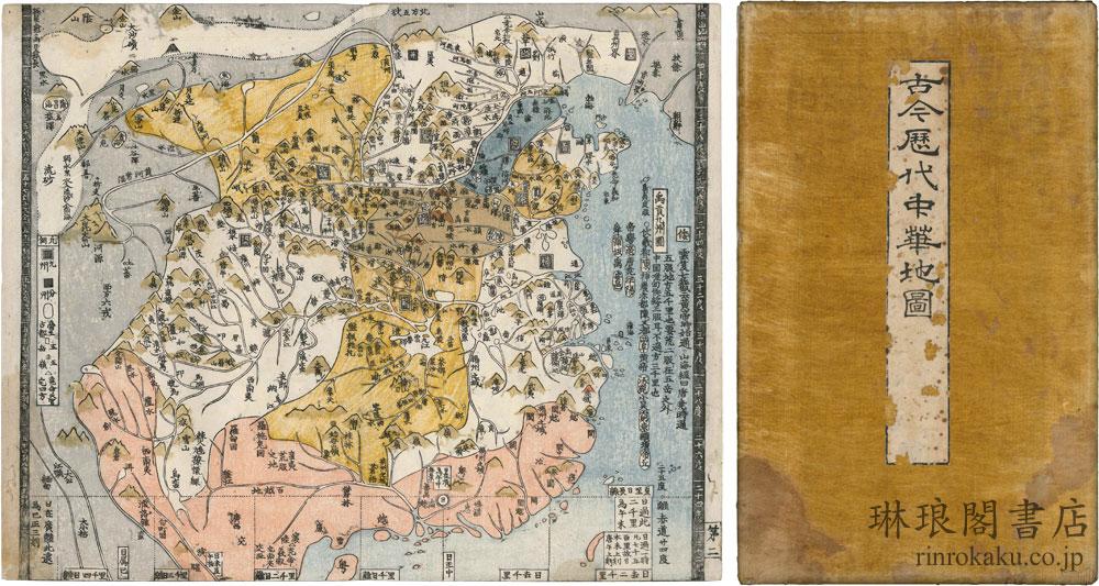 古今歴代中華地図