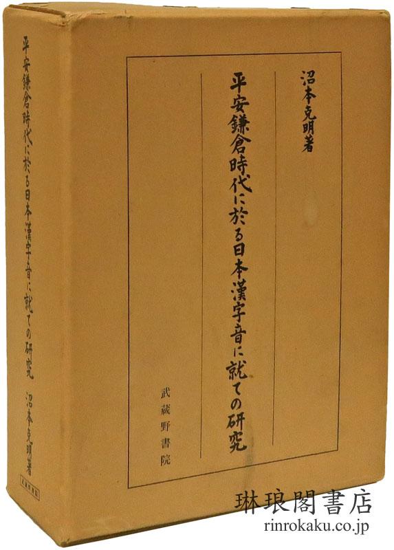 平安鎌倉時代に於る日本漢字音に就ての研究