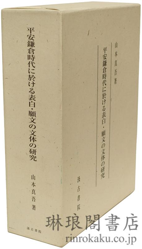 平安鎌倉時代に於ける表白・願文の文体の研究