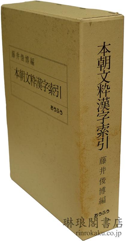 本朝文粋漢字索引