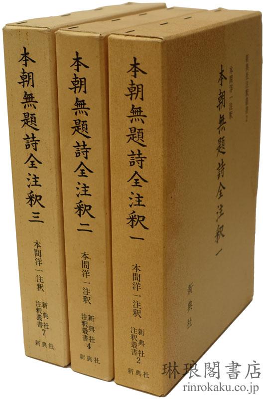 本朝無題詩全注釈 1?3 新典社注釈叢書2・4・7