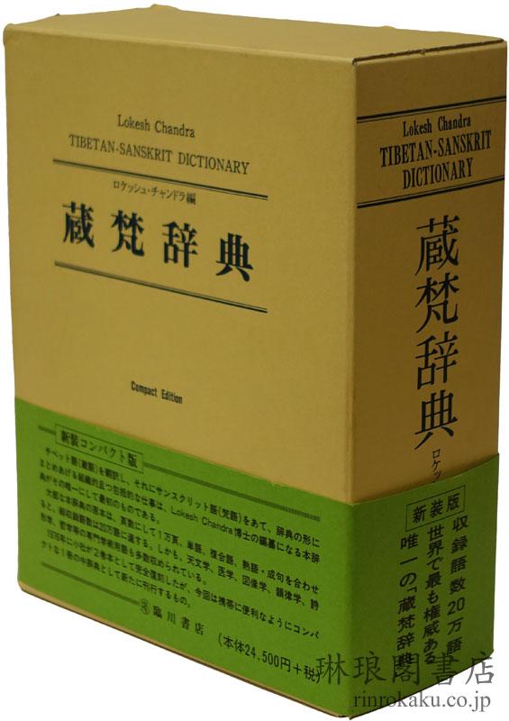 蔵梵辞典 コンパクト版