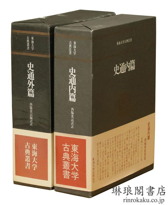 史通内篇・外篇  東海大学古典叢書