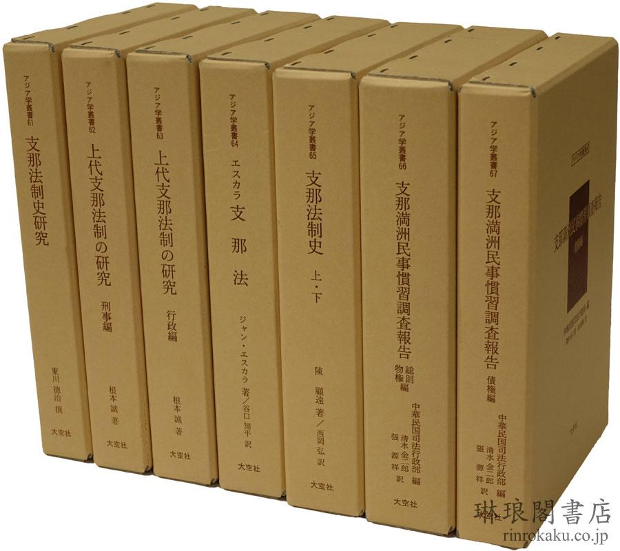 アジア学叢書 法制編(中国)
