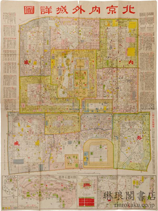 北京内外城詳図