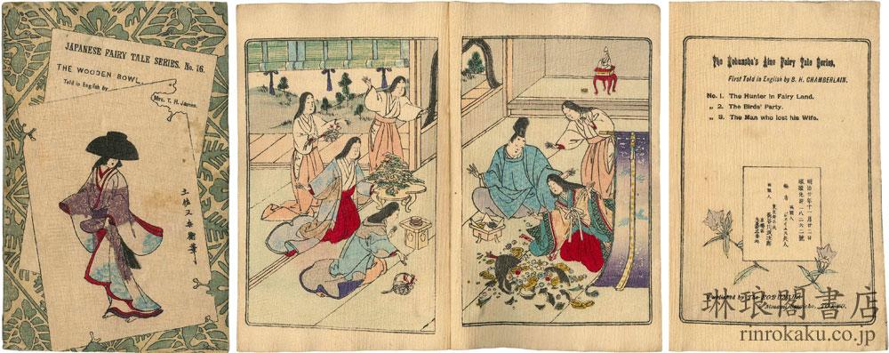 鉢かづき  日本昔噺第十六号