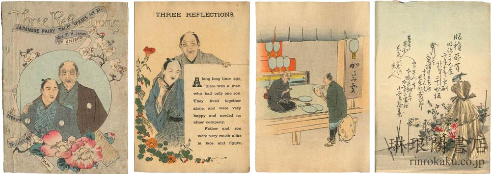 三つの鏡  日本昔噺第二十一号