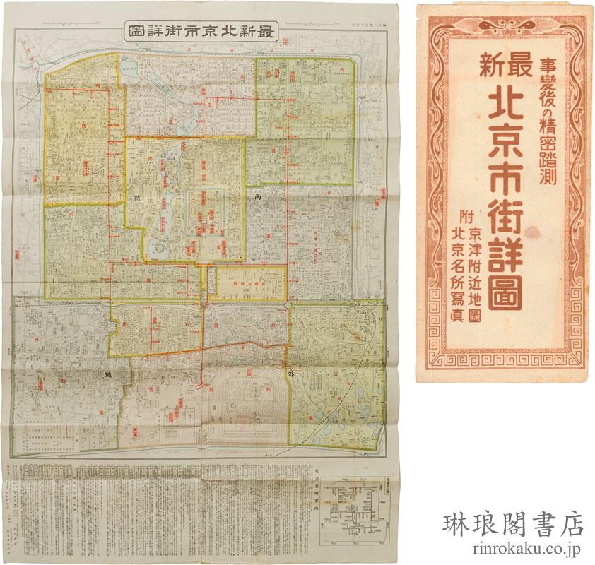 最新 北京市街詳図