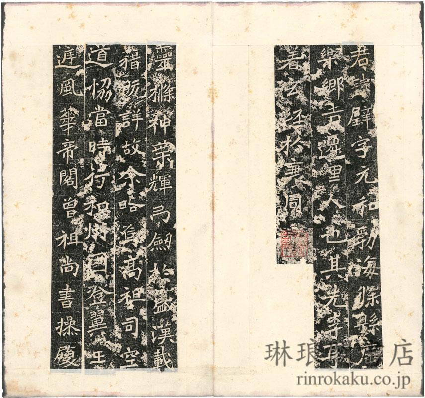 魏李壁墓誌銘