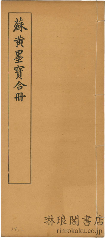 蘇黄米蔡墨宝合冊