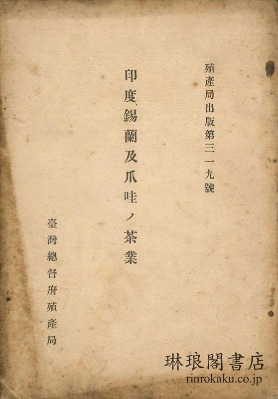 印度、錫蘭及爪哇ノ茶業  殖産局出版第319号