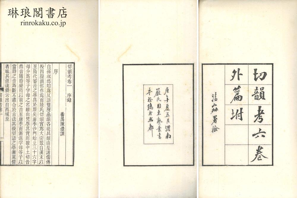 切韻考 六巻