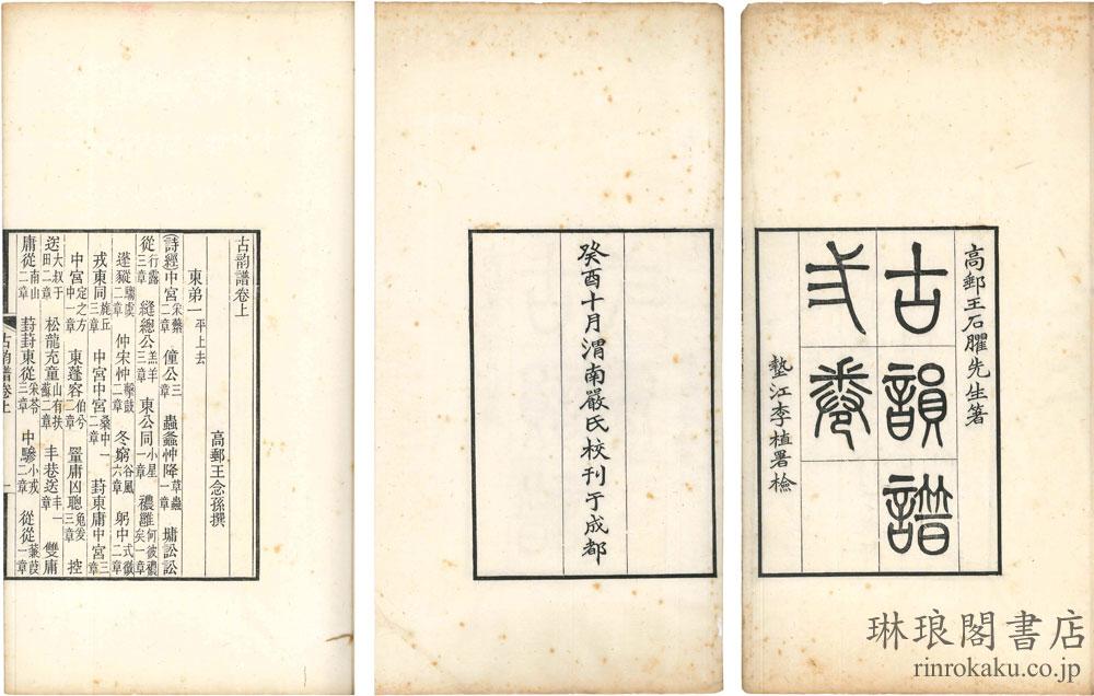 古韻譜 二巻