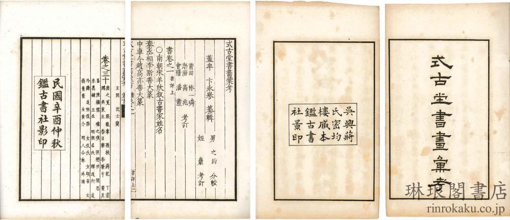 式古堂書画彙考 書三十巻 画三十巻