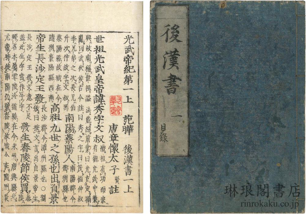 後漢書 一百二十巻