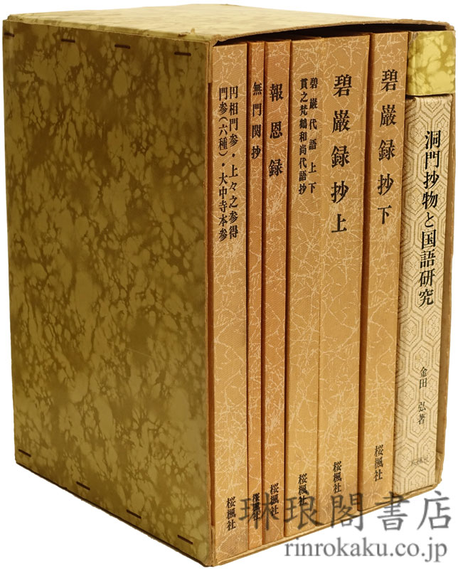 洞門抄物と国語研究